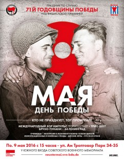 9Mai2016_Plakat_Ru